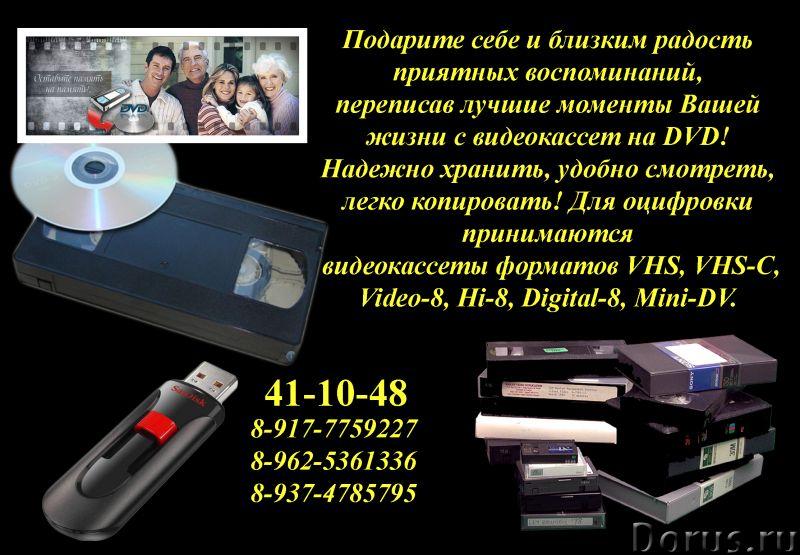 Оцифровка (перезапись) видеокассет на DVD, флешку, и т.д - Прочие услуги - Перезапись (оцифровка) лю..., фото 1