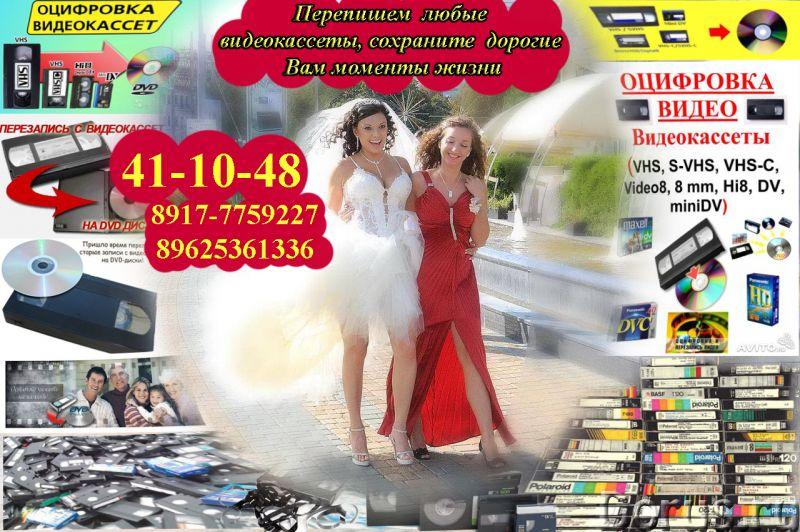Оцифровка (перезапись) видеокассет на DVD, флешку, и т.д - Прочие услуги - Перезапись (оцифровка) лю..., фото 3