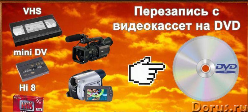 Оцифровка (перезапись) видеокассет на DVD, флешку, и т.д - Прочие услуги - Перезапись (оцифровка) лю..., фото 4