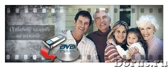 Оцифровка (перезапись) видеокассет на DVD, флешку, и т.д - Прочие услуги - Перезапись (оцифровка) лю..., фото 6