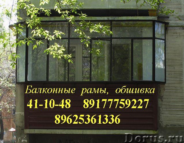 Балконные рамы металлические, пластиковые - Строительные услуги - Предприятие изготовит и установит..., фото 1