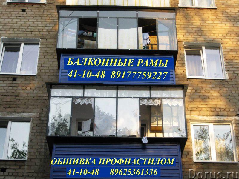 Балконные рамы металлические, пластиковые - Строительные услуги - Предприятие изготовит и установит..., фото 2