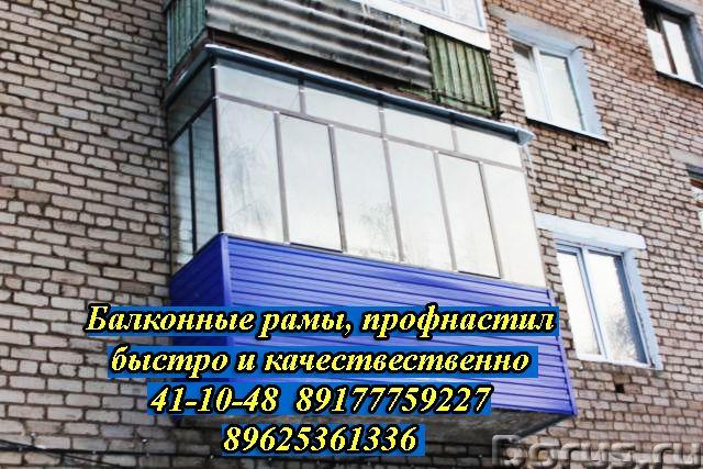 Балконные рамы металлические, пластиковые - Строительные услуги - Предприятие изготовит и установит..., фото 3