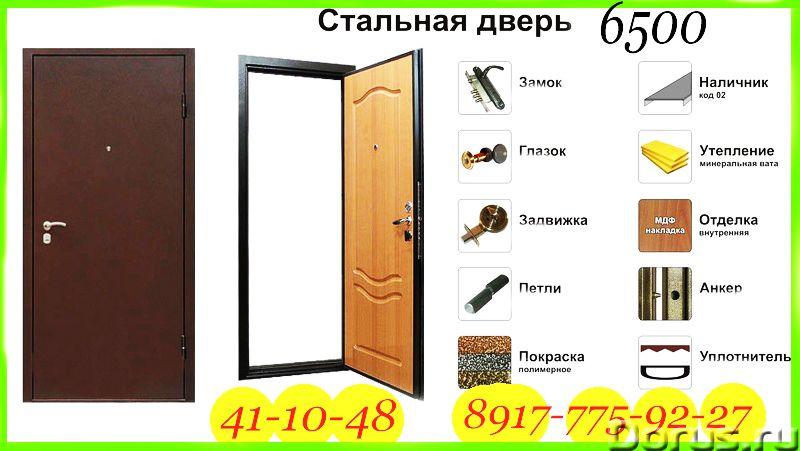 стальные двери расценки